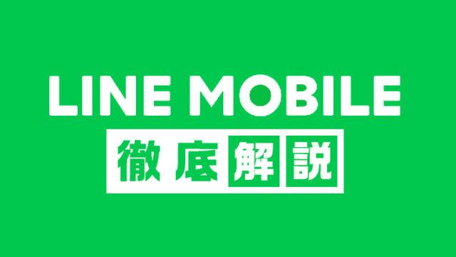 【格安SIMのLINEモバイルいいの?】メリット・デメリットや評判をご紹介!