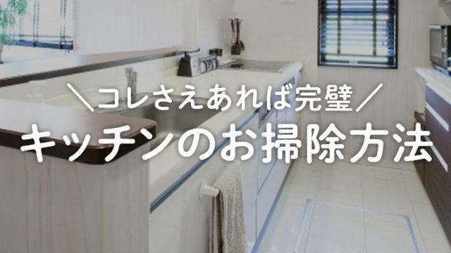 【キッチンの掃除方法は重曹で完璧!】おすすめのキッチン周りのお掃除方法をご紹介!